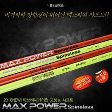 maxpower driver shaft Spineless 샤프트